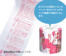 オリジナルトイレットペーパー(紙巻包装・1色~4色)
