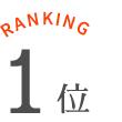 ranking1位