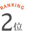 ranking2位