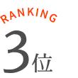 ranking3位