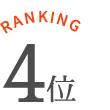ranking4位