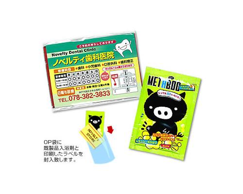 入浴剤 メタブーバスパウダー (ラベル印刷)