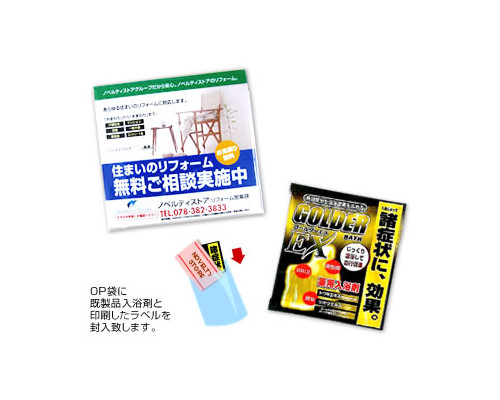 入浴剤 トップバス (ラベル印刷)