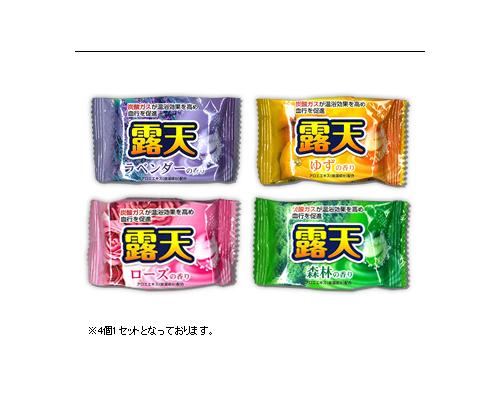 入浴剤 露天 香り4種 (商品のみ)