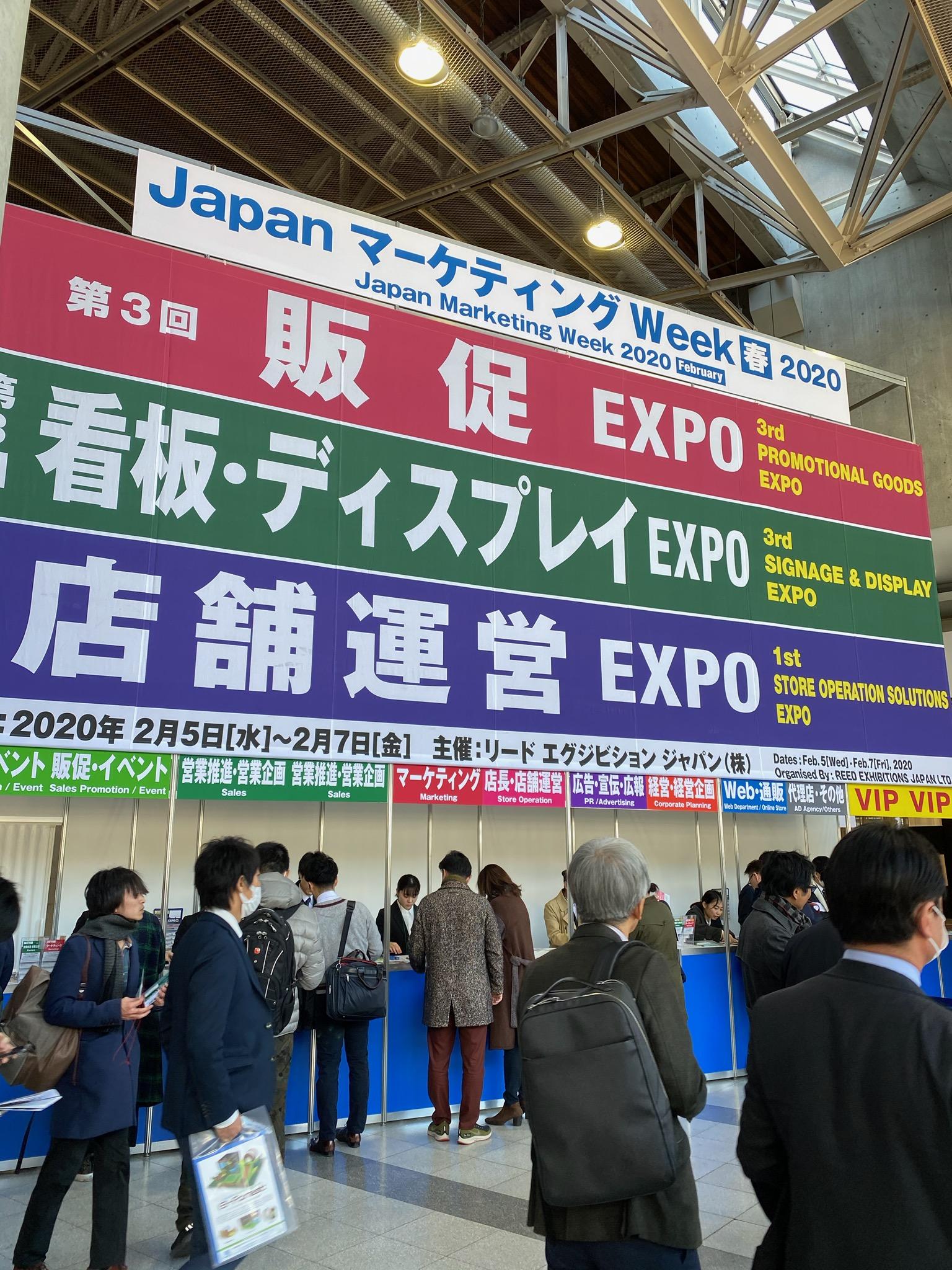 販促EXPO(@幕張メッセ)