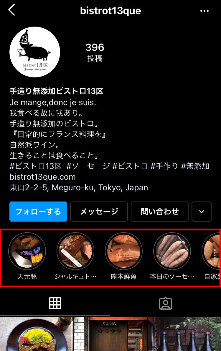 ストーリーズのアーカイブ
