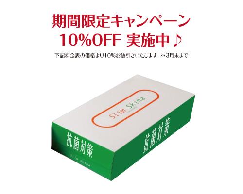 オリジナル抗菌ボックスティッシュ長方形150W 4色刷+抗菌ニス-3