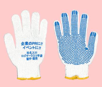 オリジナル名入れ手袋(ホワイト)